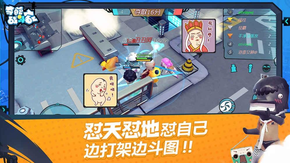 奇葩战斗家手游v0.33024截图0