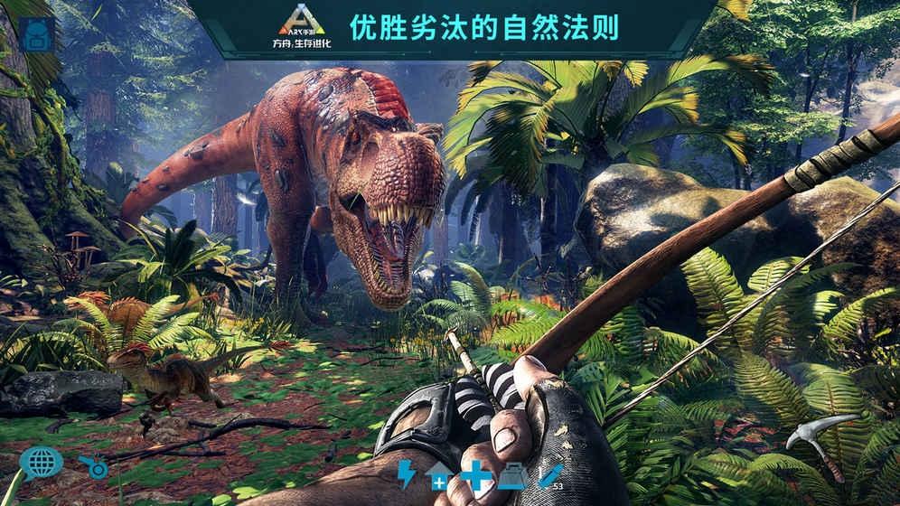 方舟生存进化预约版手游下载v1.0截图3