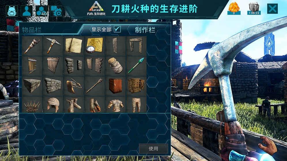 方舟生存进化预约版手游下载v1.0截图1