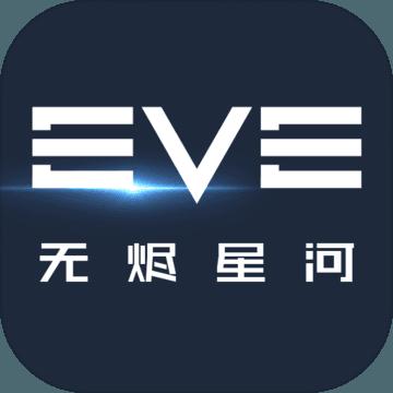 EVE星战前夜无烬星河手游V1.0