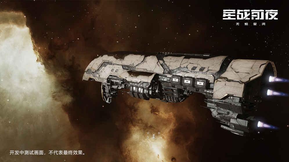 EVE星战前夜无烬星河手游V1.0截图3