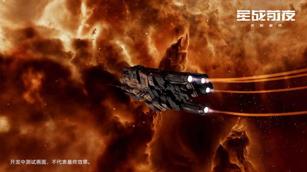 EVE星战前夜无烬星河手游V1.0截图4