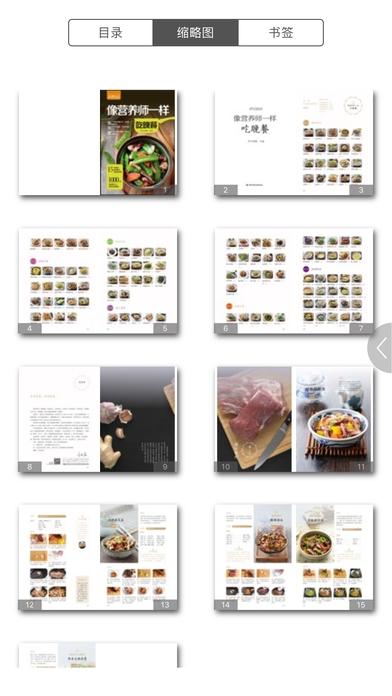 像营养师一样吃晚餐苹果版下载v2.34.0截图2