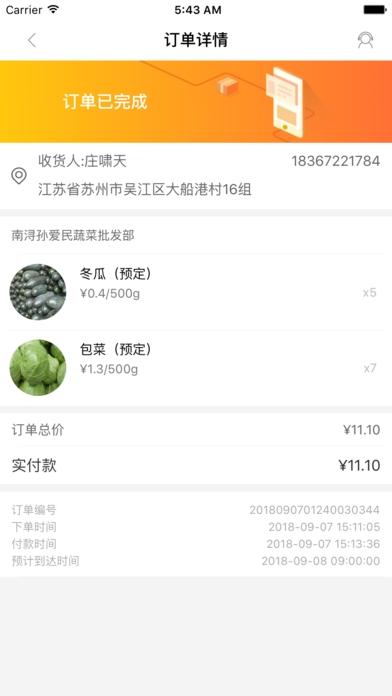 �O生鲜商家版v1.0截图1