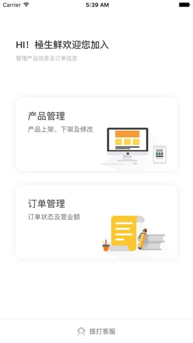 �O生鲜商家版v1.0截图2
