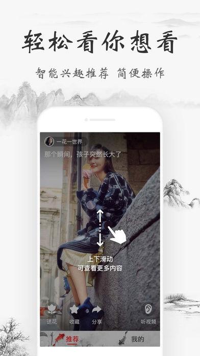 爱奇艺锦视苹果版下载v0.9.1截图1