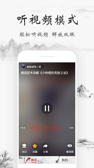爱奇艺锦视苹果版下载v0.9.1截图2