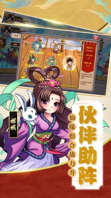 萌妖姬手游苹果版v1.0截图3