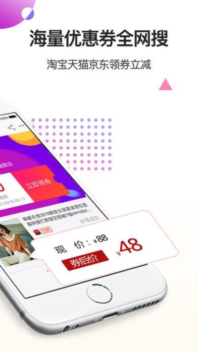 返利app苹果版v4.0.0截图0