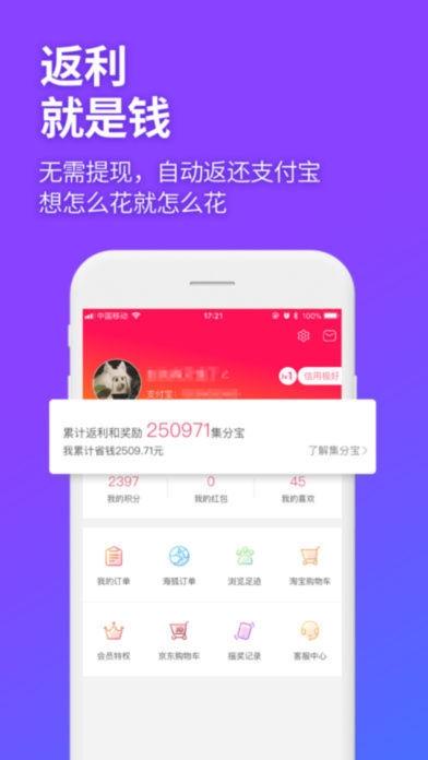 返利app苹果版v4.0.0截图2