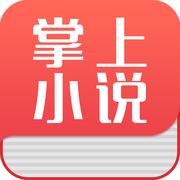 掌上小说ios版v1.0.1