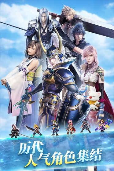 最终幻想勇气启示录手游v0.33024截图2