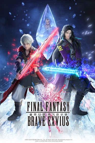 最终幻想勇气启示录手游v0.33024截图3