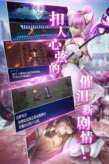 最终幻想勇气启示录手游v0.33024截图4
