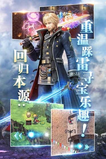 最终幻想勇气启示录手游v0.33024截图0