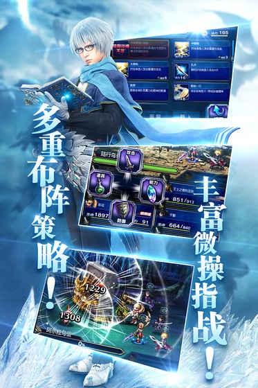 最终幻想勇气启示录手游v0.33024截图1