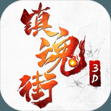 镇魂街3D正版手游安卓最新版v1.0.1