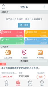 中国工商银行下载v3.1.0.8.0截图1