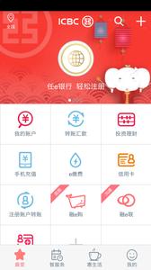 中国工商银行下载v3.1.0.8.0截图3