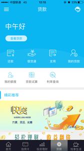中国建设银行下载v4.1.1截图0