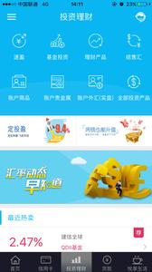 中国建设银行下载v4.1.1截图2