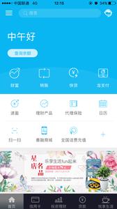 中国建设银行下载v4.1.1截图3