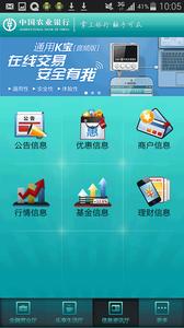 中国农业银行下载v3.8.5截图0