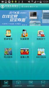 中国农业银行下载v3.8.5截图2