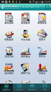 中国农业银行下载v3.8.5截图3