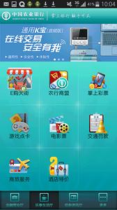 中国农业银行下载v3.8.5截图4