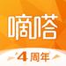 嘀嗒出行苹果版下载v7.4.5