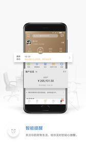 中国招商银行下载v6.5.1截图0