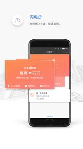 中国招商银行下载v6.5.1截图1