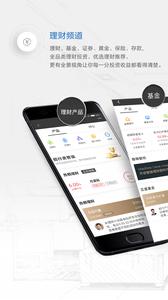 中国招商银行下载v6.5.1截图3