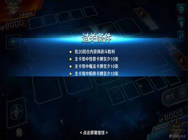 决斗之城2v1.2截图3