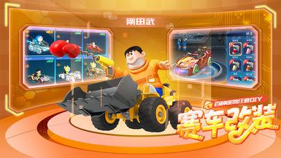 哆啦A梦飞车ios版v1.0.3截图3