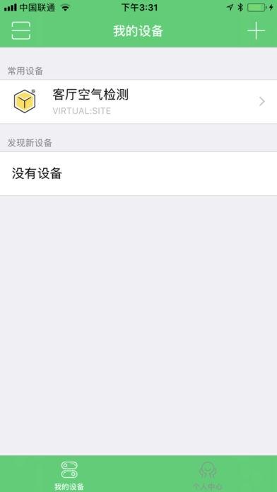 高地环境苹果版v1.0.2截图3