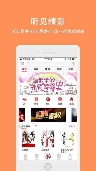 声工厂iOS版v0.3.5截图0