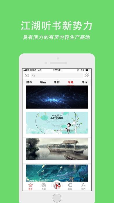 声工厂iOS版v0.3.5截图2