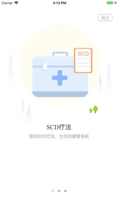 SCD生活苹果版v1.0.3截图1