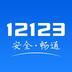 交管12123v2.0.5