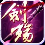 剑殇安卓官方版手游最新下载v1.2v1.2