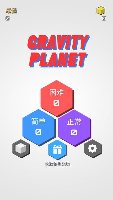 重力星球ios版v1.1.0截图3