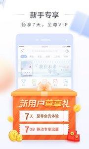 咪咕阅读v7.9.3截图2