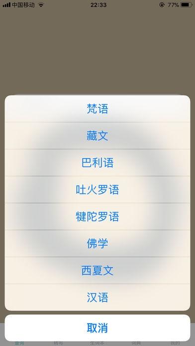 华梵词典ios版v1.0截图3