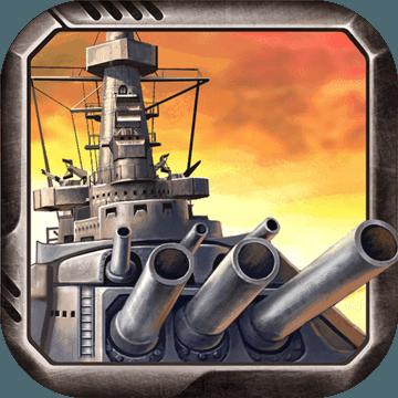 战舰联盟v1.2