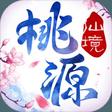 桃源仙境v2.9.9v2.9.9