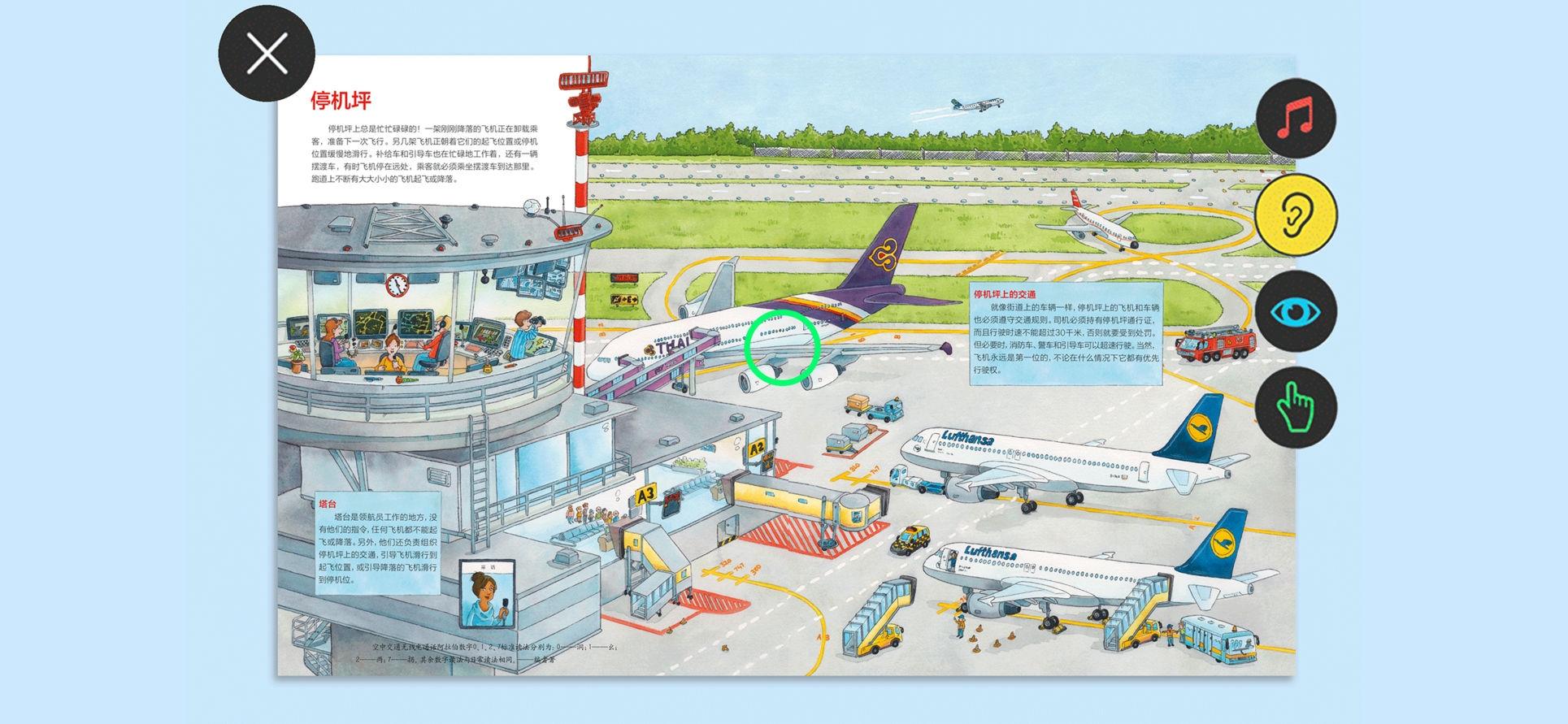 繁忙的机场苹果版v1.0截图2