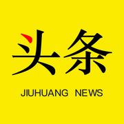 韭黄头条ios版v1.0.0