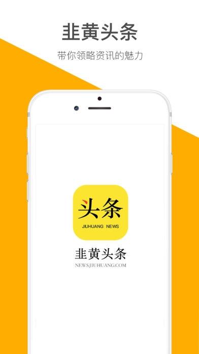 韭黄头条ios版v1.0.0截图0